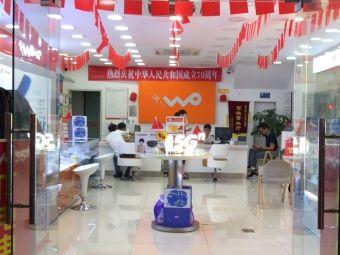 中国联通厚街东风路营业厅