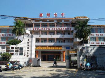 惠州市第七中学