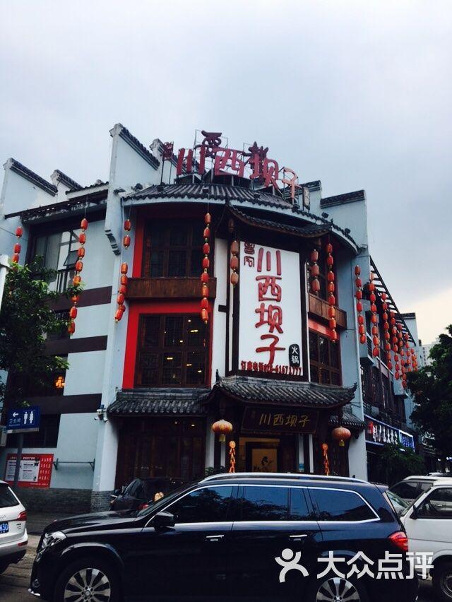 老宅川西坝子火锅店的点评图片