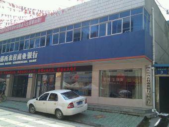 农村商业银行(关防支行)