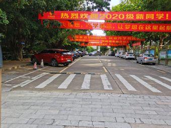 广东省湛江卫生学校(麻章校区)