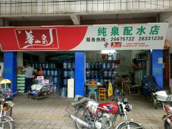 纯泉配水店