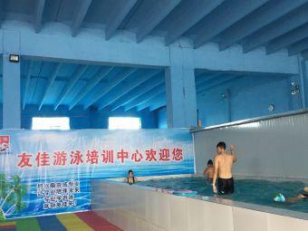 友佳游泳馆