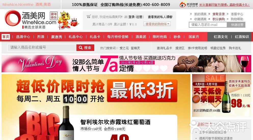 酒美网官方网站_酒美网1图片 - 第1张