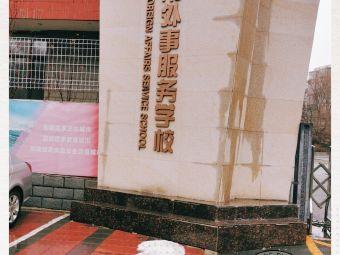 沈阳市外事服务学校