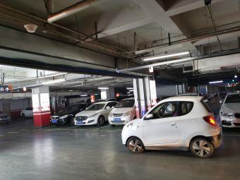 远河城地下停车场