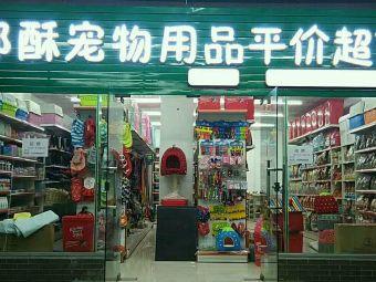 耶酥宠物用品超市(郫都区店)