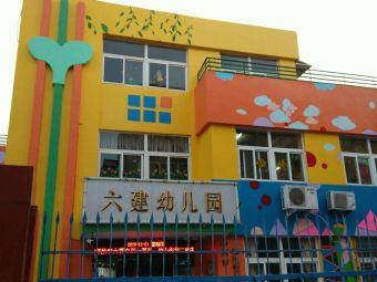 六建幼儿园