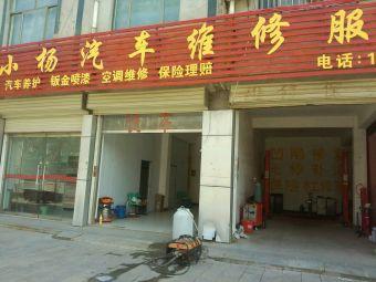 鱼台小杨汽车维修服务部