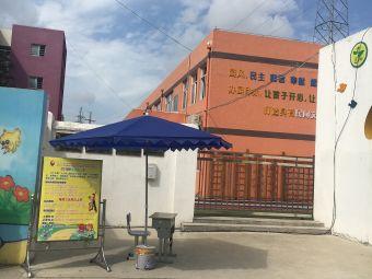 龙川小学附属幼儿园