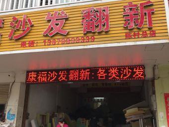 康福沙发翻新(陈村店)