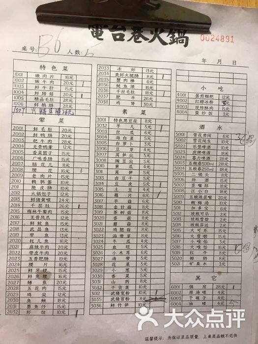 电台巷火锅菜单图片 - 第3张