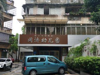 同济幼儿园(同华东一路)