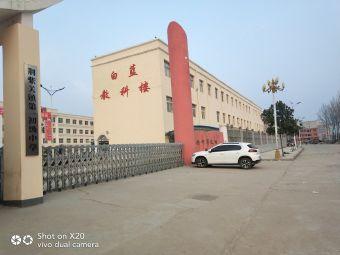 荆紫关镇第一初级中学