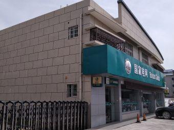 国家电网(王江泾供电营业厅)
