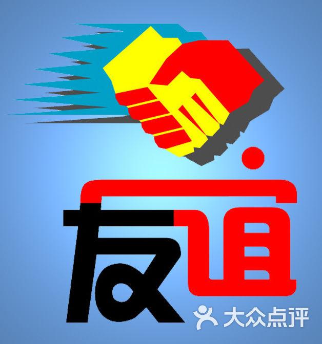 友谊照相馆-店面logo图片-罗城仫佬族自治县生活服务