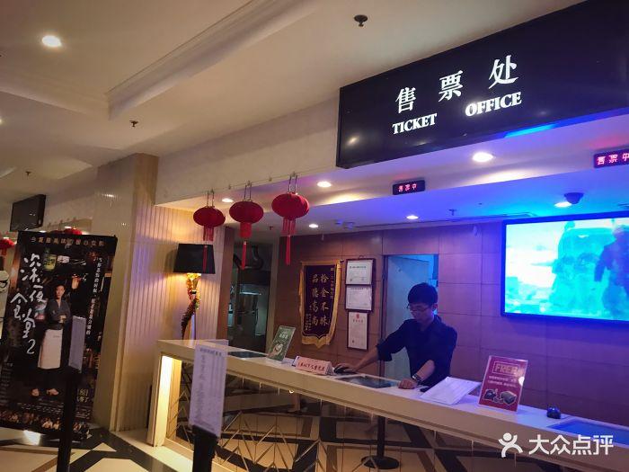 电影院售票处_大上海电影院售票处图片 - 第3张