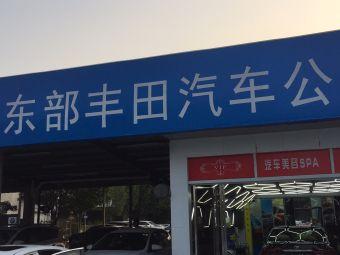 东莞东部一汽丰田4S店(寮步镇中心城区店)