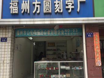 方圆刻字厂