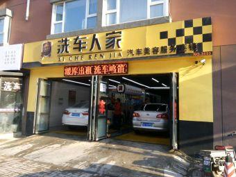 洗车人家汽车美容服务连锁店