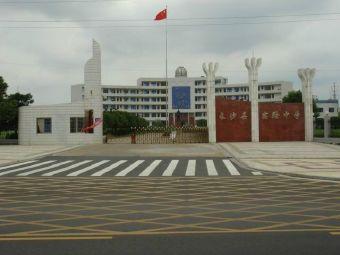长沙县实验中学
