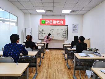 森思维教育培训学校