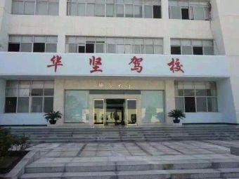 华坚驾校(总校区)