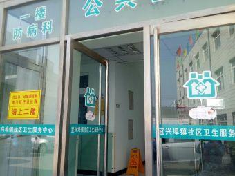 宜興埠鎮保健站
