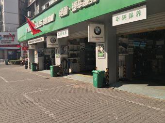 驰加轮胎·汽车服务(颍上天悦店)
