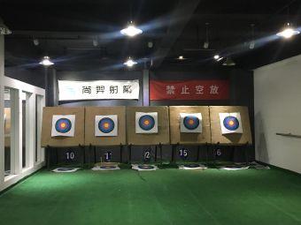 尚羿射箭运动中心