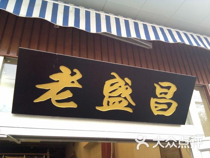 老盛昌平顺图片馆(上海路店)-大楼-苏州美食-商城上美食汤包北国图片