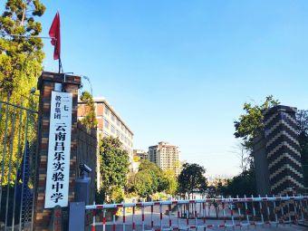 云南昌乐实验中学