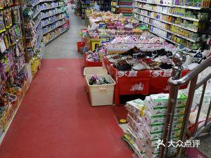 福万家生活超市