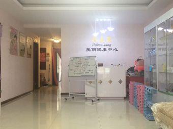 安然纳米汗蒸能量养生馆(瑞美康健康管理中心)