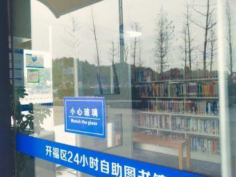 开福区24小时自助图书馆(万达广场店)