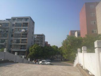 芜湖职业技术学院(南校区)