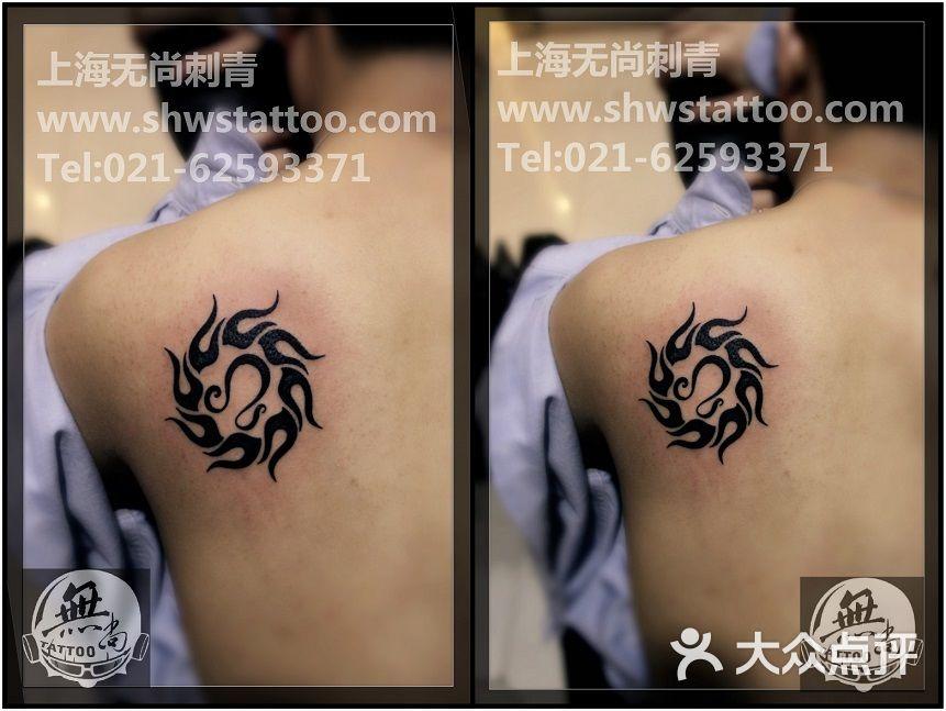 图腾纹身图案~无尚刺青 图片 0 次 分享到: 我的回应 ^_^ :-p @_@ t_t图片