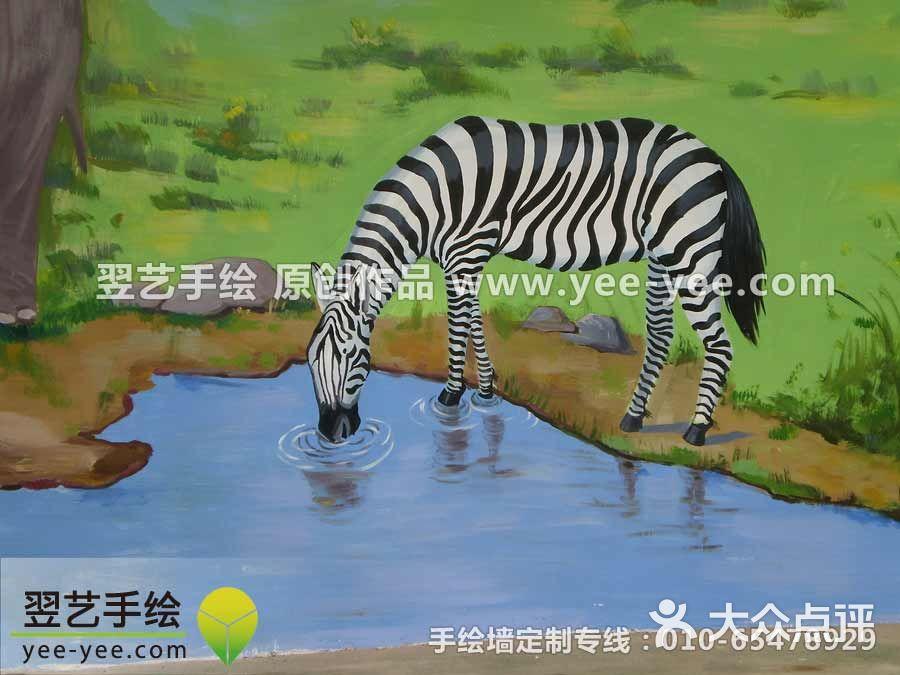 北京手绘墙公司作品-斑马手绘墙案例