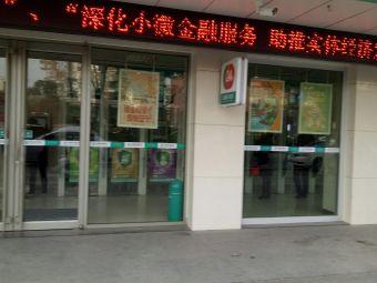 中国农业银行(盐城新区分理处)