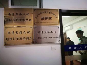 南京工业大学建工综合实验室