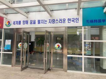 无锡韩国人学校