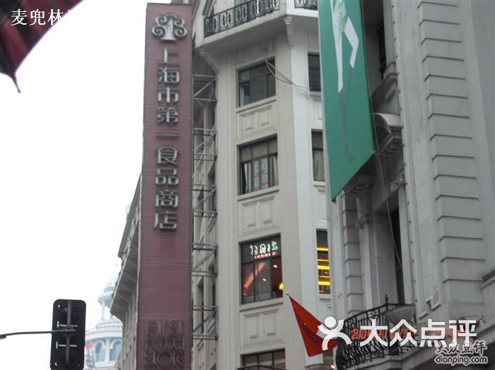 上海第一食品商店(南京东路店)第一食品图片 - 第2张
