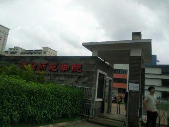琼台师范高等专科学校(桂林洋校区)