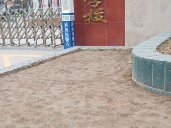 太原市第六十三中学校