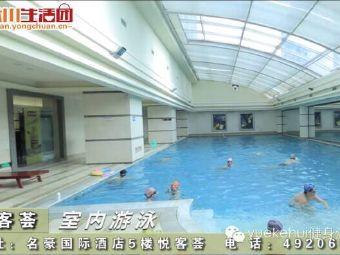 悦客健身游泳(名豪总店)