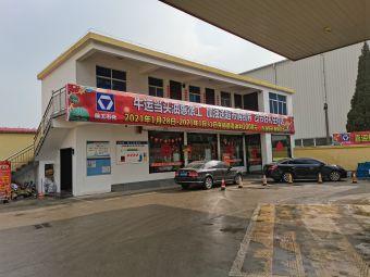 徐工石化加油站