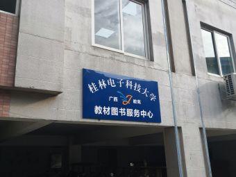 桂林电子科技大学金鸡岭校区-信息科技学院