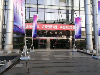 江阴市文化馆