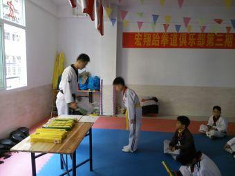 宏翔国际跆拳道俱乐部