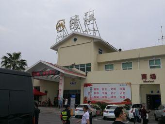 清江服务区-加油站